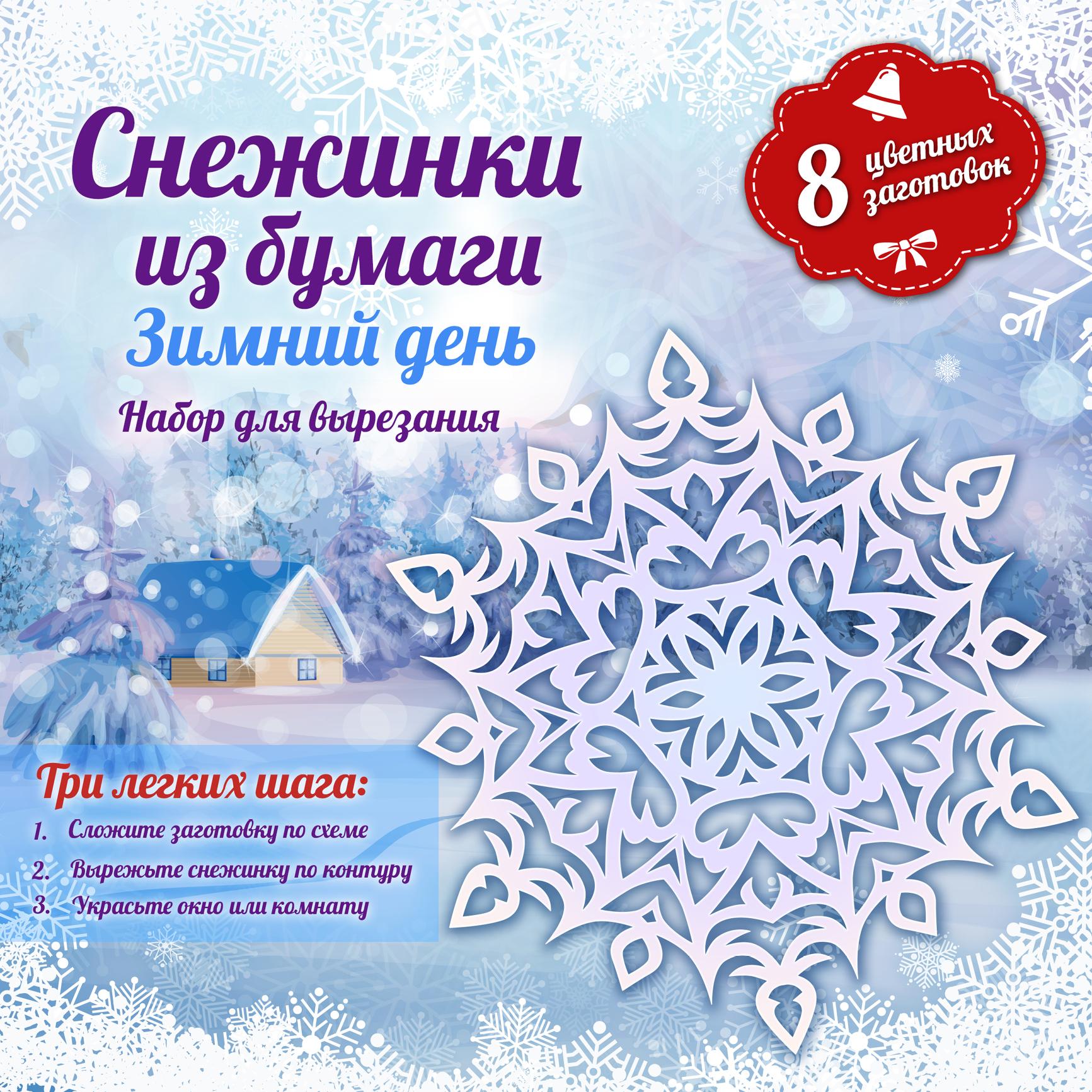 Зайцева А.А. Снежинки из бумаги: Зимний день