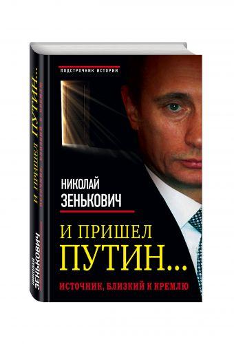 И пришел Путин... Источник, близкий к Кремлю Зенькович Н.А.