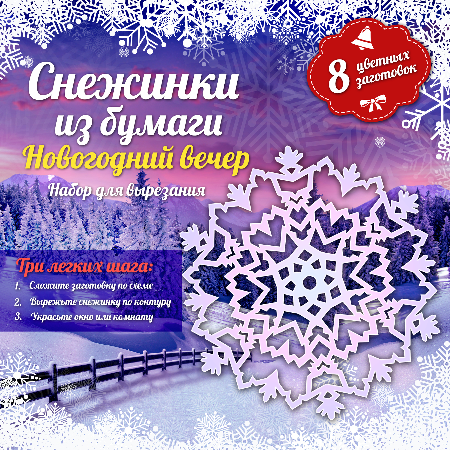 Зайцева А.А. Снежинки из бумаги: Новогодний вечер