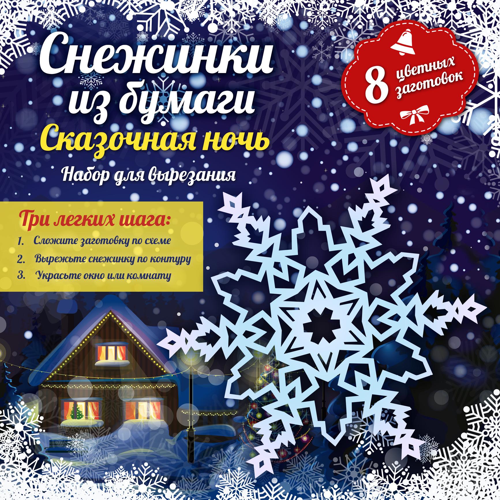 Зайцева А.А. Снежинки из бумаги: Сказочная ночь