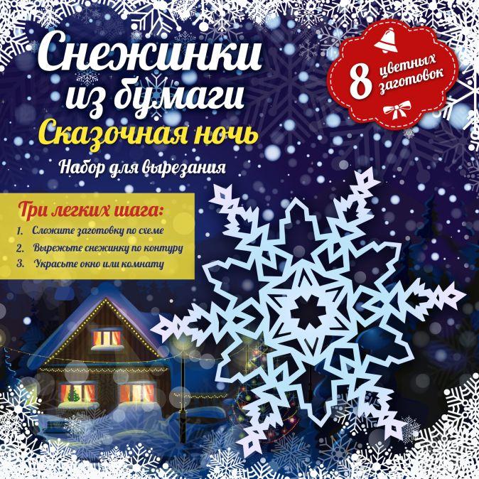 Зайцева А.А. - Снежинки из бумаги: Сказочная ночь обложка книги