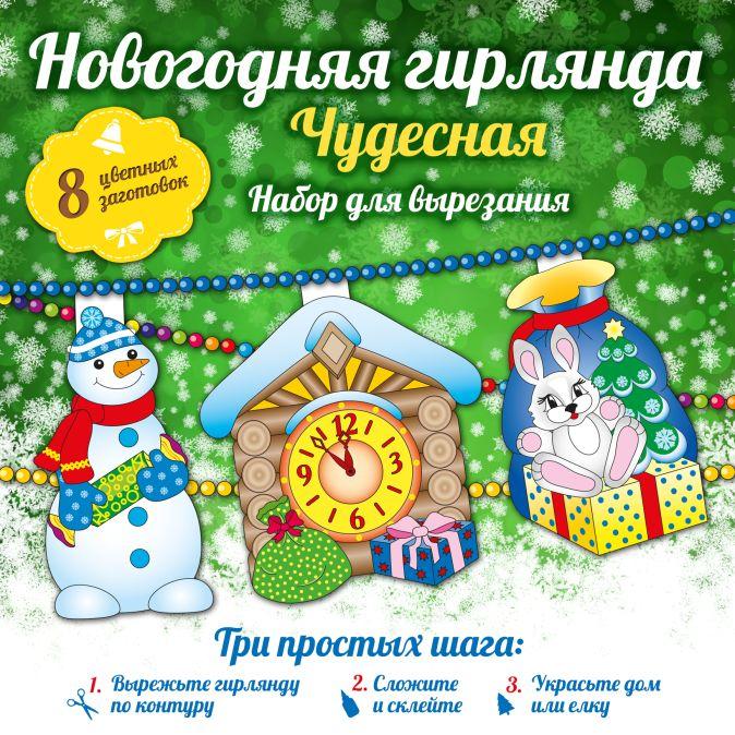 Зайцева А.А. - Новогодняя гирлянда: Чудесная обложка книги