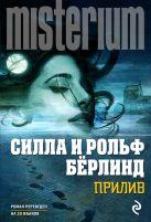 Бёрлинд С., Бёрлинд Р. - Прилив' обложка книги