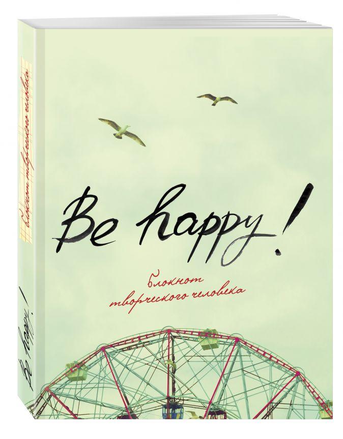 Be Happy! (4-е изд.)