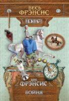 Фрэнсис Д. - Бойня' обложка книги