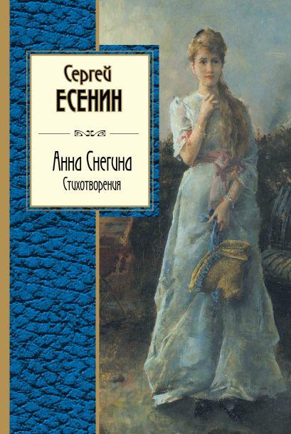 Анна Снегина. Стихотворения - фото 1
