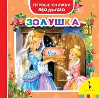 Перро Ш. - Золушка обложка книги