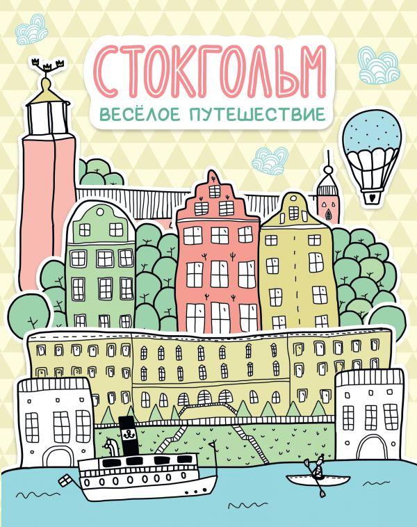 Стокгольм. Весёлое путешествие Балашова А.