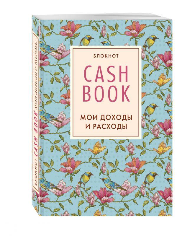 CashBook. Мои доходы и расходы. 3-е издание
