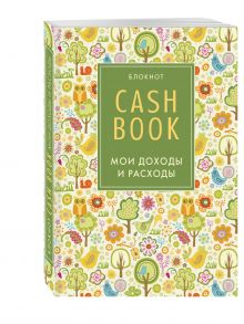 CashBook. Мои доходы и расходы. 3-е издание (2 оформление)