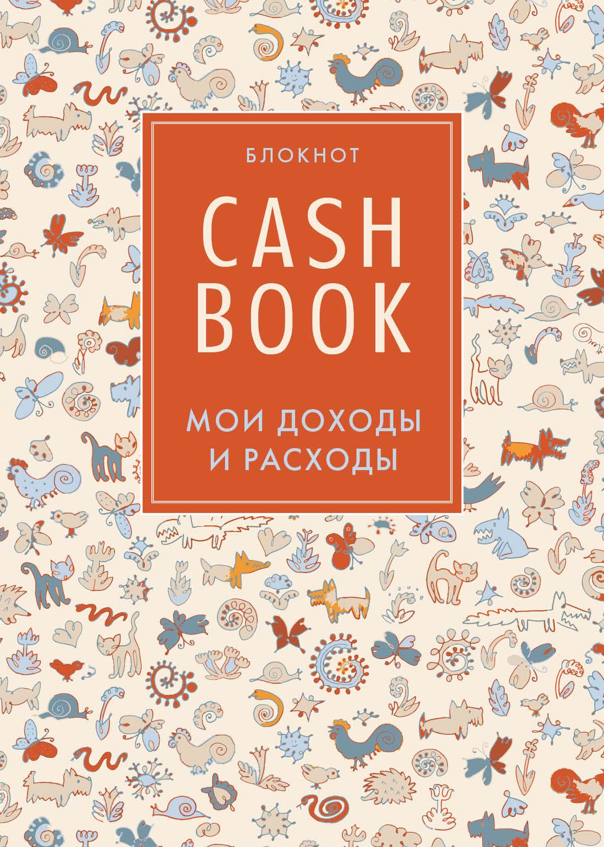 CashBook. Мои доходы и расходы. 3-е издание (3 оформление) cashbook мои доходы и расходы 4 е изд 3 е оф