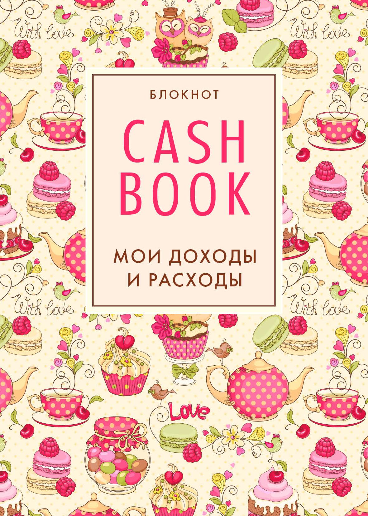 CashBook. Мои доходы и расходы. 3-е издание (4 оформление) cashbook мои доходы и расходы 4 е изд 3 е оф