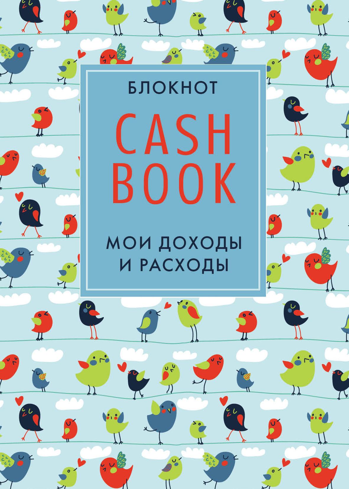 CashBook. Мои доходы и расходы. 3-е издание (5 оформление) cashbook мои доходы и расходы 4 е изд 3 е оф