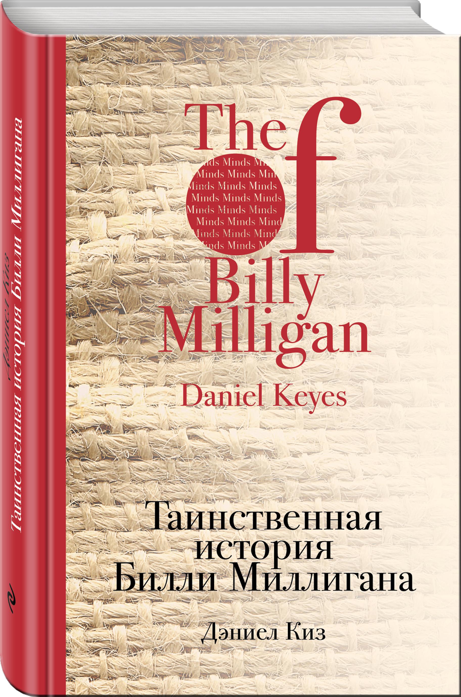 Киз Д. Таинственная история Билли Миллигана билли