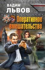 Вадим Львов - Оперативное вмешательство обложка книги