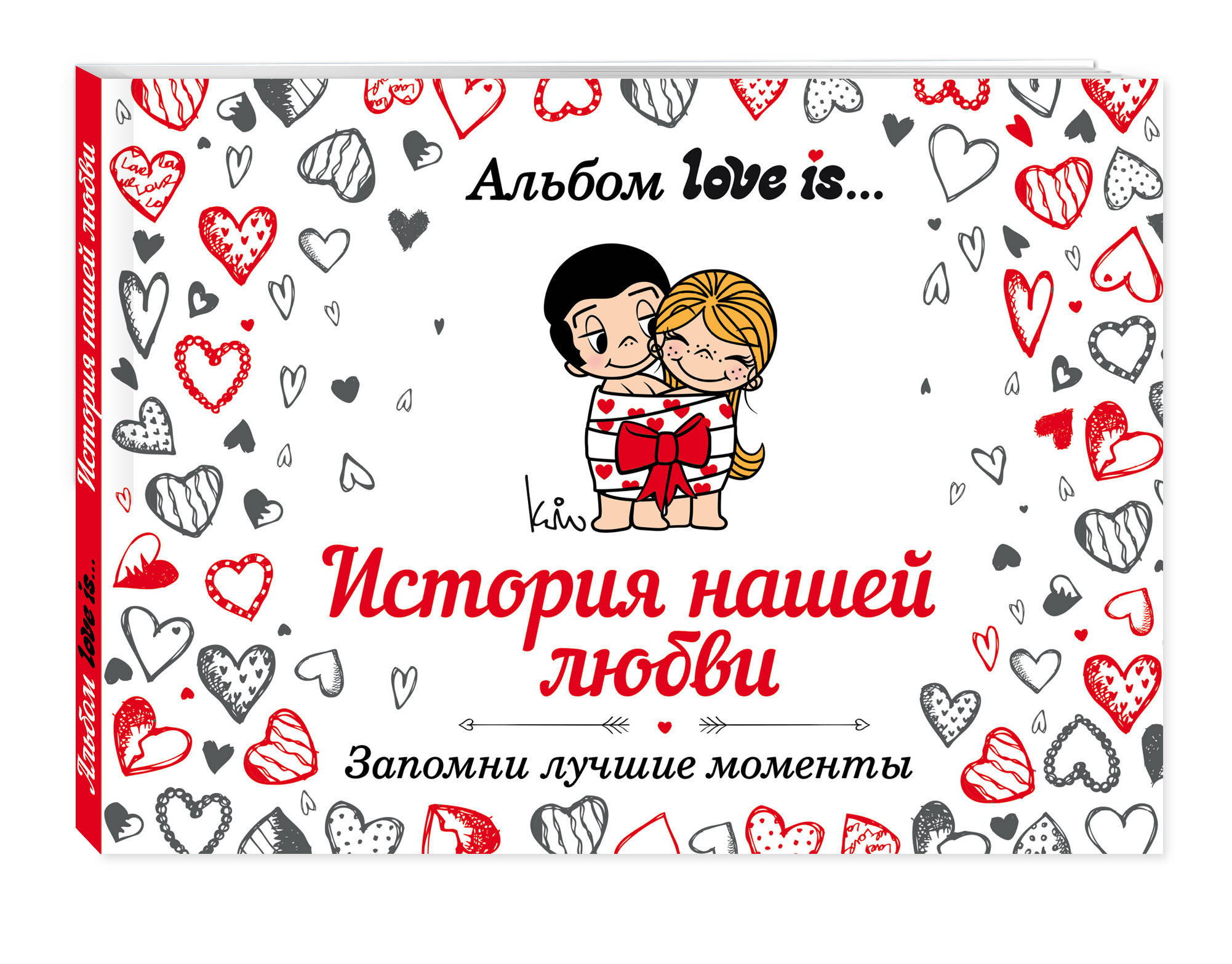 Альбом Love is... История нашей любви: запомни лучшие моменты