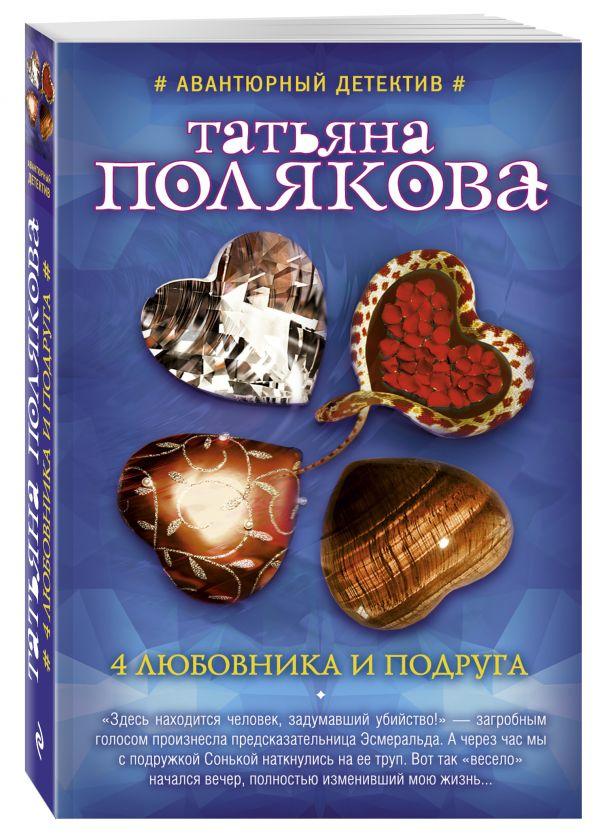 4 любовника и подруга Полякова Т.В.