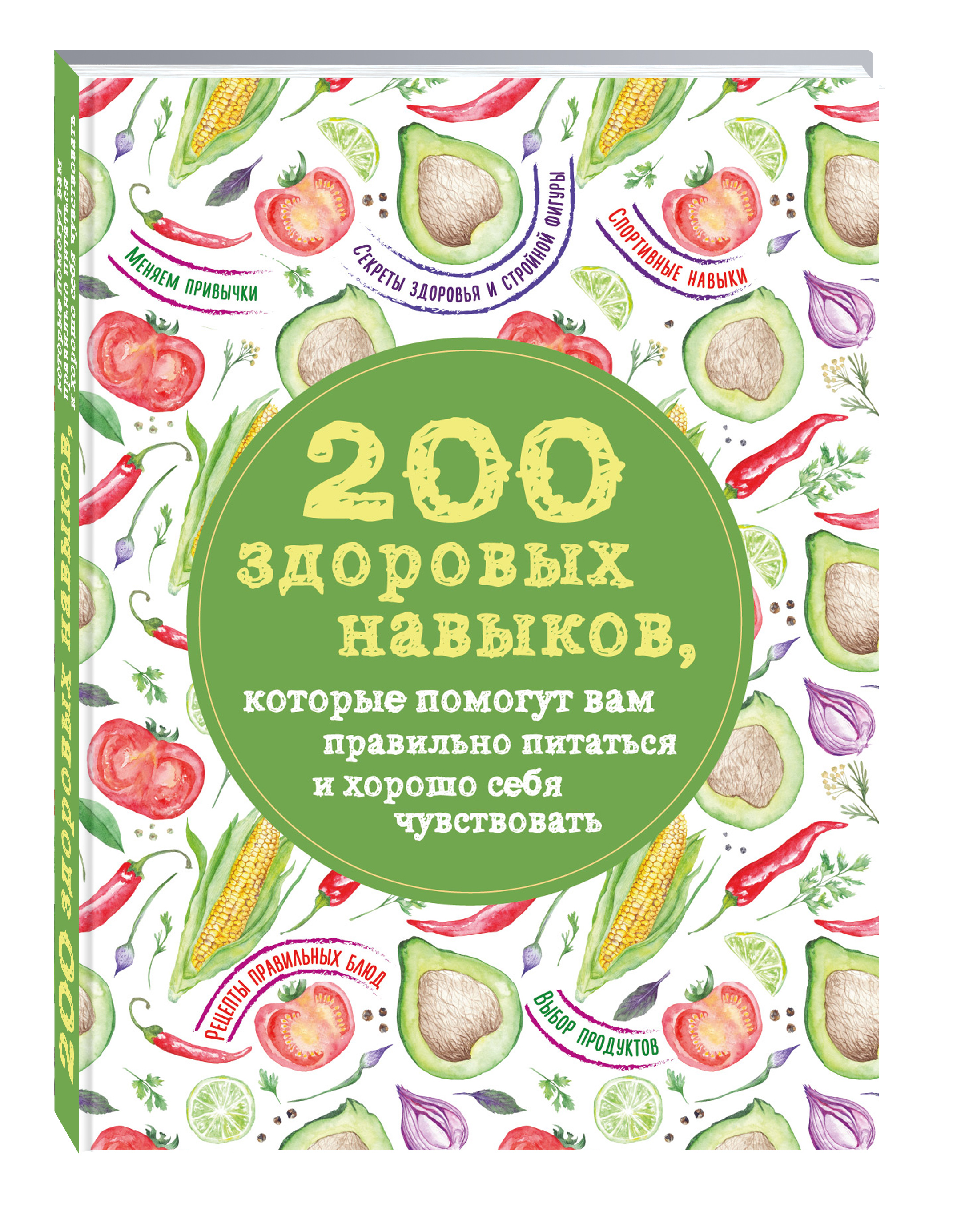 200 здоровых навыков, которые помогут вам правильно питаться и хорошо себя чувствовать олеся гиевская 200 здоровых навыков которые помогут вам правильно питаться и хорошо себя чувствовать