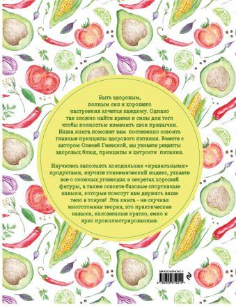 200 здоровых навыков, которые помогут вам правильно питаться и хорошо себя чувствовать Гиевская Олеся