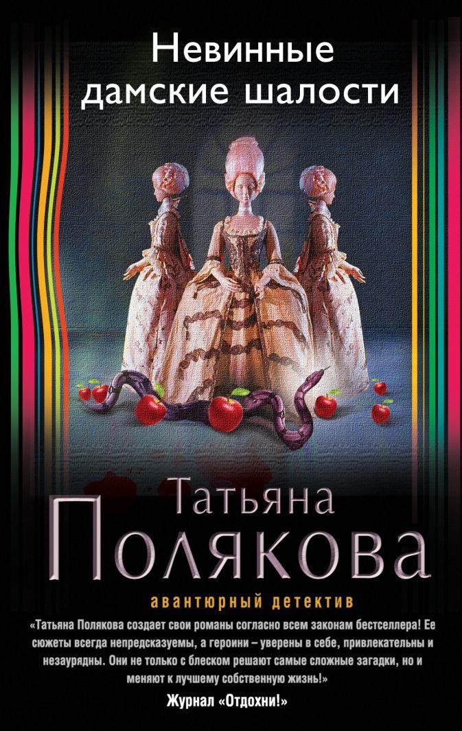 Невинные дамские шалости Татьяна Полякова