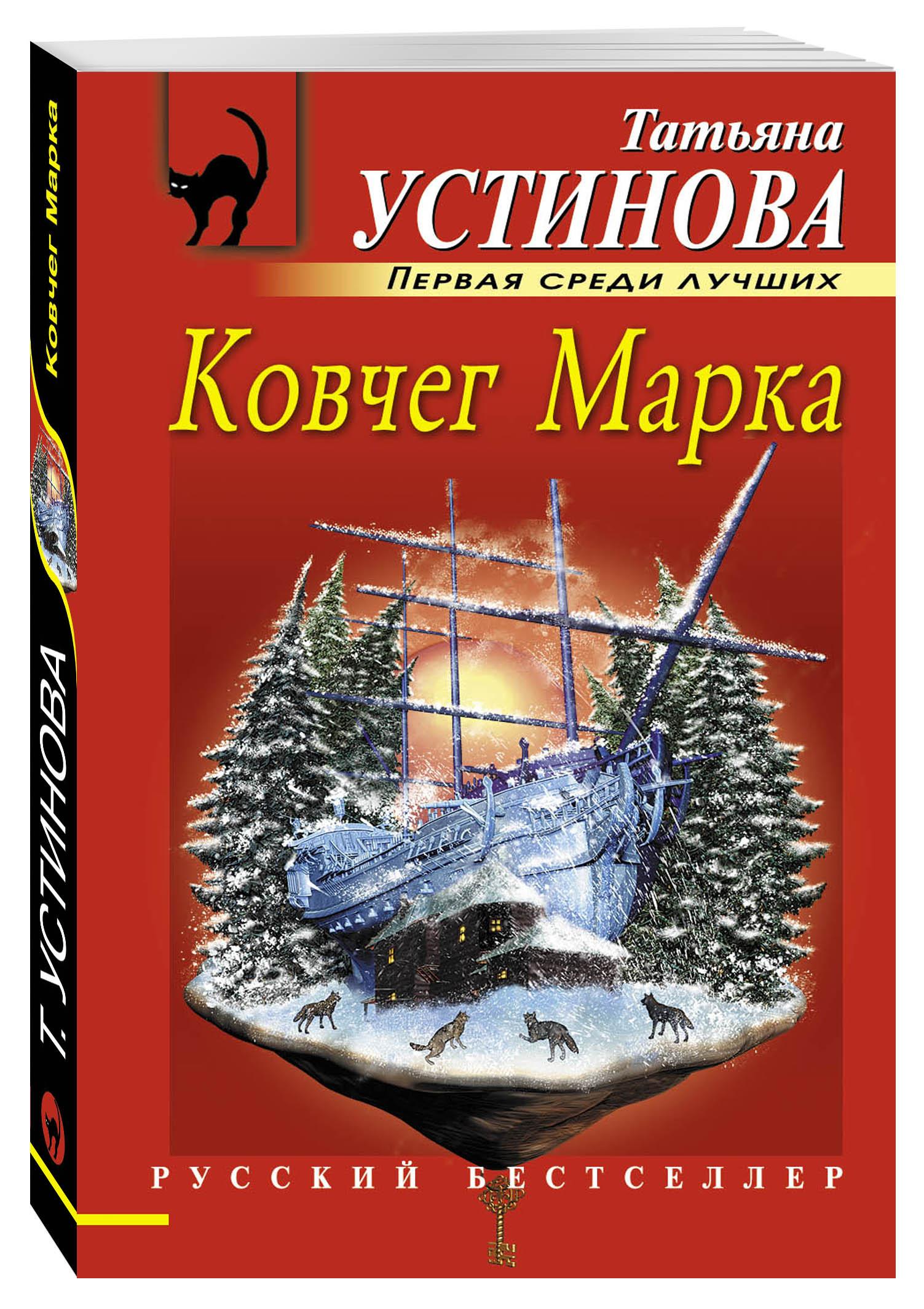 Устинова Т.В. Ковчег Марка книги эксмо ковчег марка