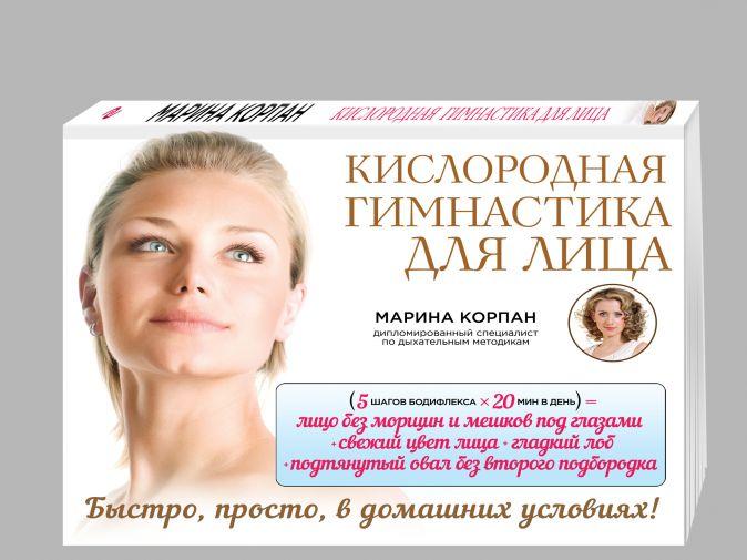 Корпан М. - Кислородная гимнастика для лица обложка книги