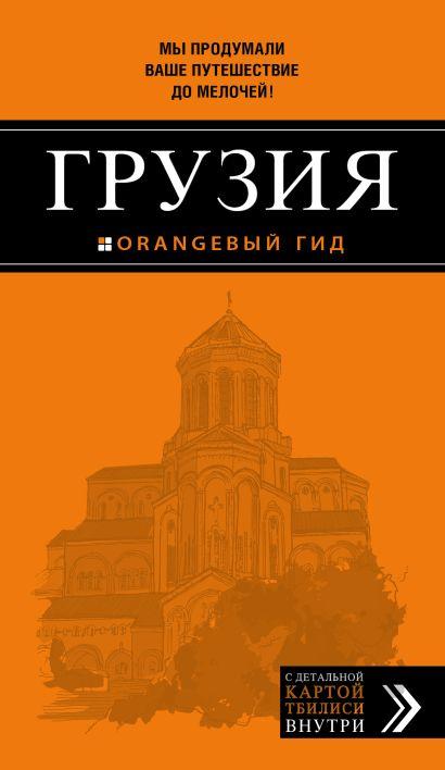 Грузия - фото 1
