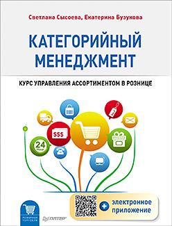 Сысоева С.В - Категорийный менеджмент Курс управления ассортиментом в рознице (+эл.приложение на сайте) обложка книги