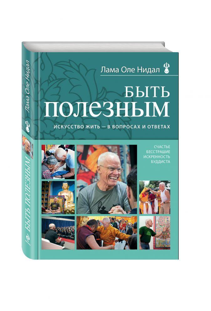 Лама Оле Нидал - Быть полезным. Искусство жить - в вопросах и ответах обложка книги