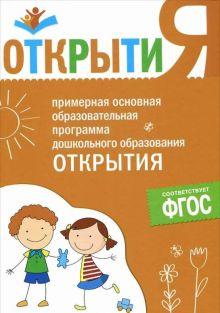 ФГОС Примерная основная образовательная программа