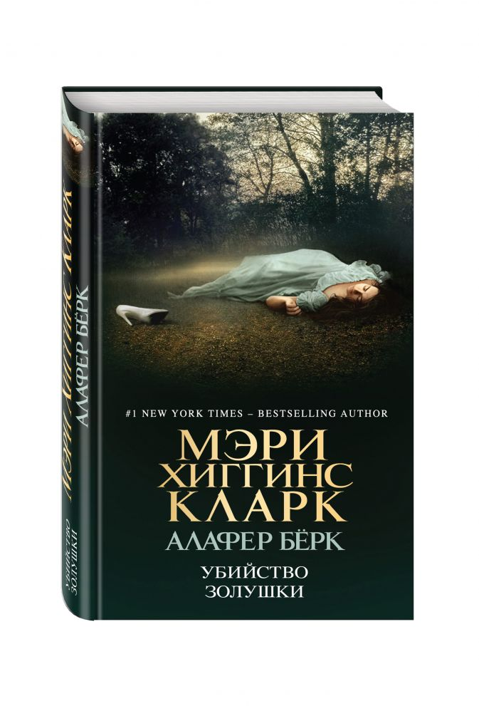 Хиггинс Кларк М., Бёрк А. - Убийство Золушки обложка книги