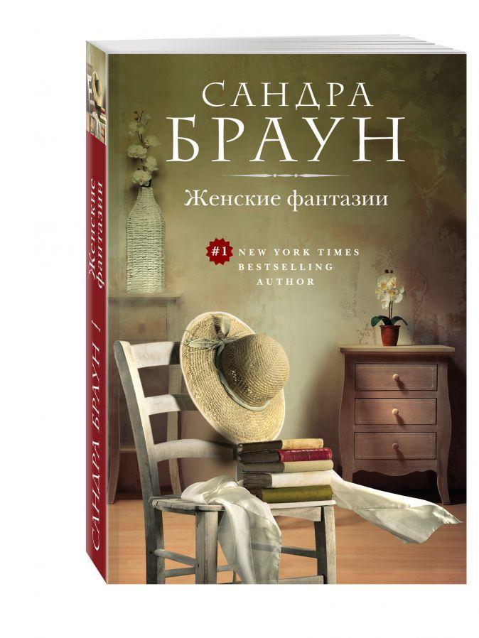 Сандра Браун - Женские фантазии обложка книги