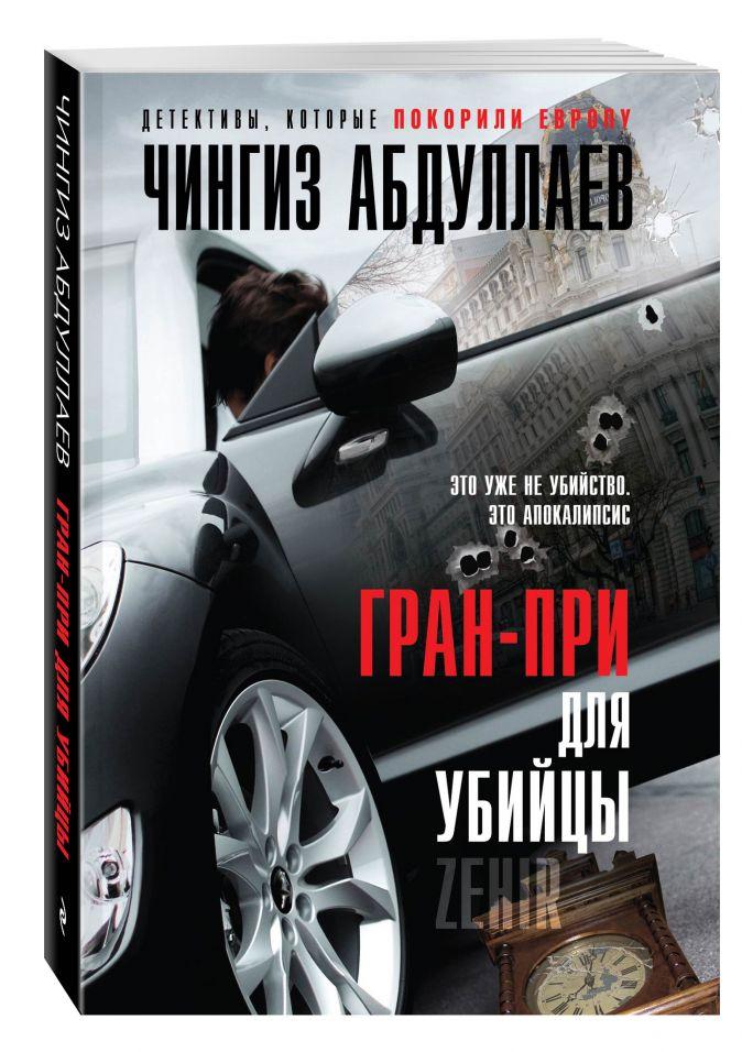 Абдуллаев Ч.А. - Гран-при для убийцы обложка книги