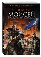 Хит Д. - Моисей. Последняя битва пророка' обложка книги