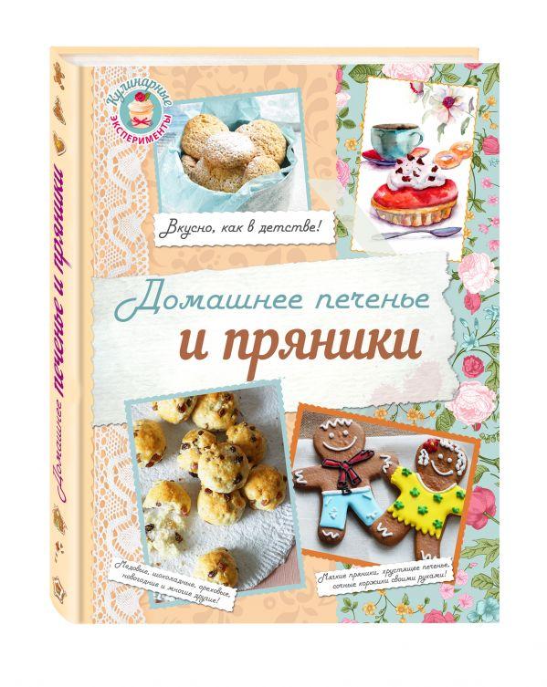 Домашнее печенье и пряники Шаутидзе Л., Серебрякова Н.Э.