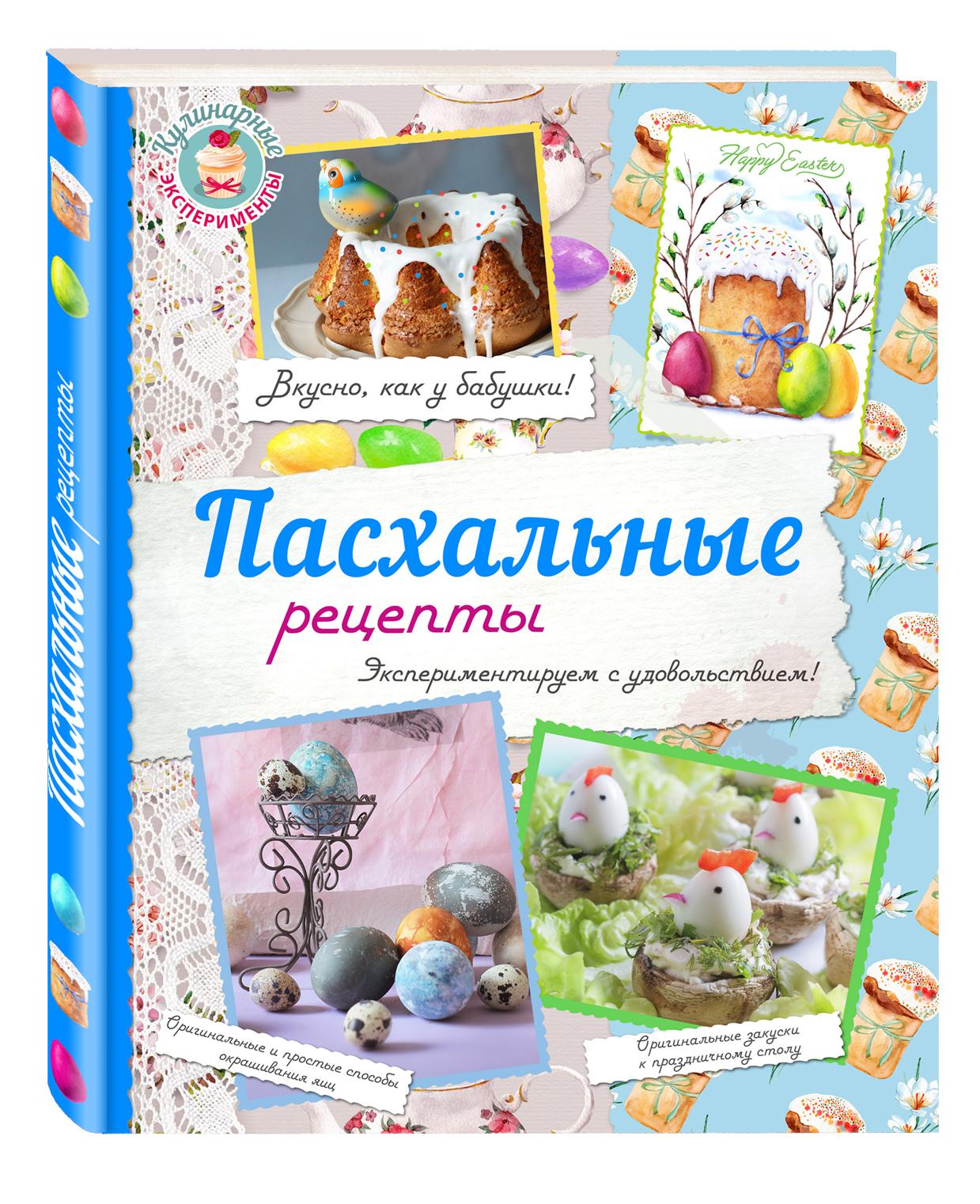 Жук К.В. Пасхальные рецепты украшение праздничных блюд