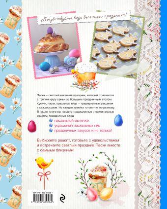 Пасхальные рецепты Жук К.В.