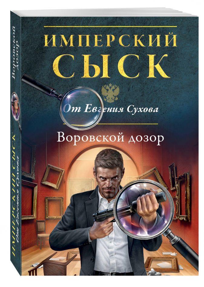 Сухов Е. - Воровской дозор обложка книги