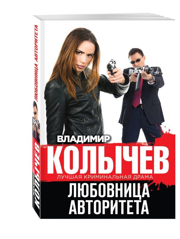 Любовница авторитета Колычев В.Г.