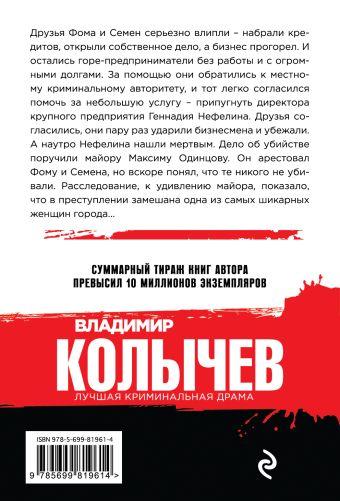 Кровавые подснежники Колычев В.Г.