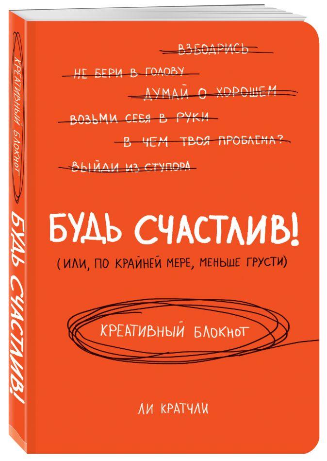 Ли Кратчли - Будь счастлив! Креативный блокнот обложка книги
