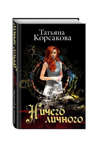 Ничего личного Татьяна Корсакова