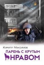 Режимный объект. Security-боевик (обложка)