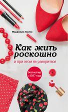 Хиллис М. - Как жить роскошно и при этом не разориться' обложка книги