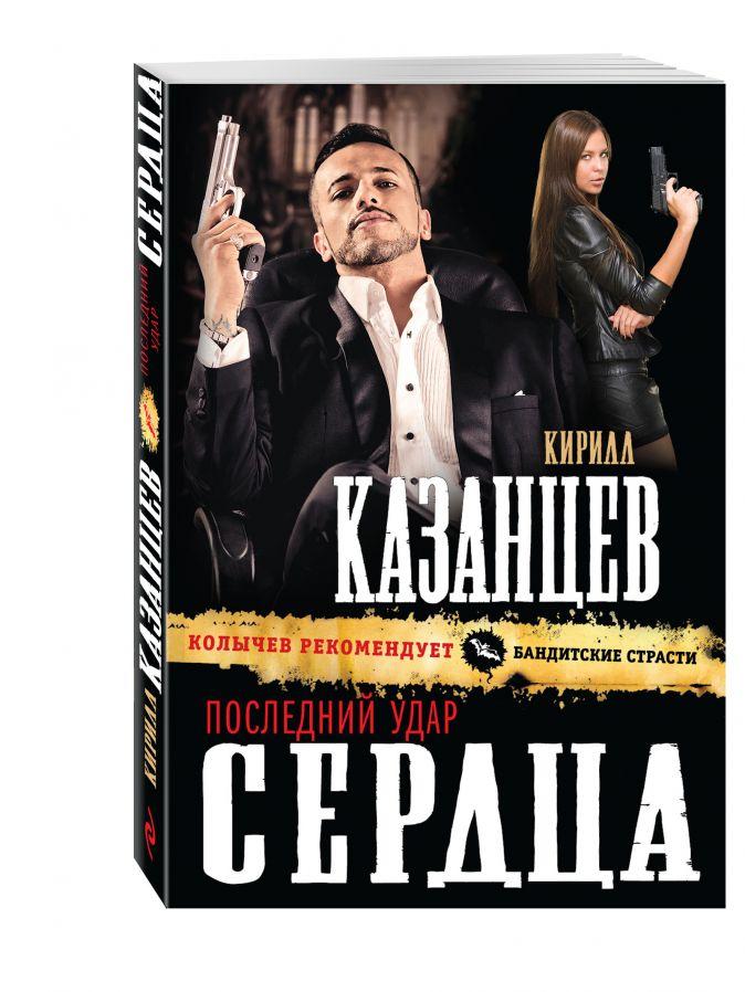 Кирилл Казанцев - Последний удар сердца обложка книги