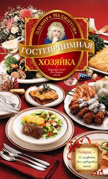 """Гостеприимная хозяйка. Рецепты блюд для вашего стола + подарок """"Книга для записей кулинарных рецептов"""""""