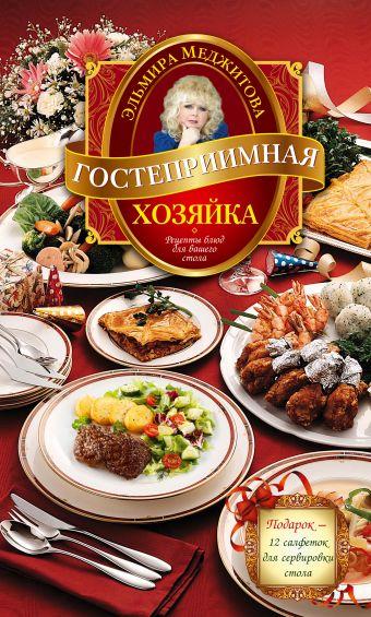 Гостеприимная хозяйка. Рецепты блюд для вашего стола + подарок