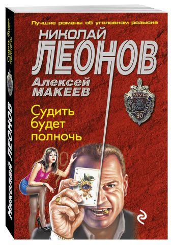 Судить будет полночь Леонов Н.И., Макеев А.В.