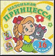 Забавный котенок. Книжка-раскраска + 16 красочных наклеек. Обложка-мелованный картон с глиттерлаком