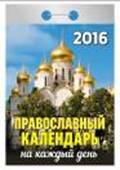 """Календарь отрывной  """"Православный календарь на каждый день"""" на 2016 год"""